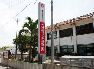 日本年金機構の個人情報流出問題で17件の流出を確認した石垣年金事務所=10日午後、石垣年金事務所