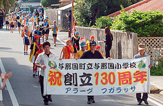 創立130周年を祝う与那国小学校の鼓笛隊パレード=10日、祖納集落