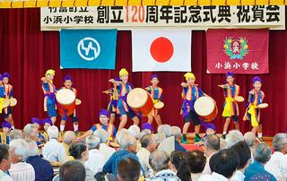 小浜小の創立120年を祝い、エイサーを披露した同校の児童ら=21日午後、小浜小中学校体育館
