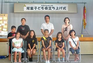 15年ぶりに発足した双葉子ども会の役員たち=14日午後、双葉公民館(同館提供)