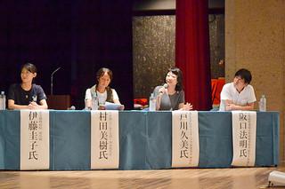 それぞれの活動を発表した阪口、戸川、村田、伊藤の各氏(右から)=28日午後、市民会館中ホール