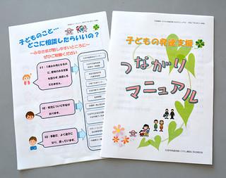 石垣市が作成した市民向けのリーフレット(左)と支援者用の「子どもの発達支援つながりマニュアル」