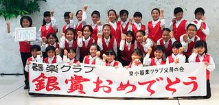 県吹奏楽コンクールで銀賞を獲得した登野城小学校器楽クラブの部員たち=27日夕、南ぬ島石垣空港(富山華子顧問提供)