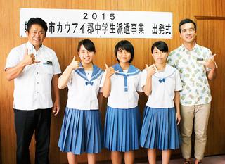 ハワイであいさつの時にするシャカサインでポーズをとる(右から)髙橋萌空、仲吉彩翔、中川美帆さん=14日午後、市長室
