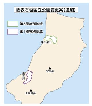 西表石垣国立公園変更案(追加)