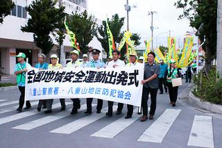 パレードで地域安全運動をPRする人たち=9日午後、石垣市美崎町