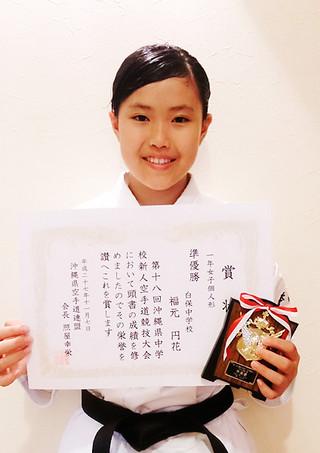 第18回県中学校新人空手道競技大会の1年女子個人形で見事準優勝に輝いた白保の福元円花(本人提供)