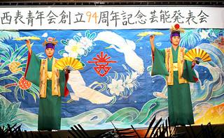 舞踊などを繰り広げた西表青年会の創立94周年記念芸能発表会=7日、祖納公民館