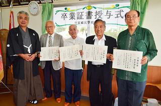 卒業証書を受け取った新井地主男、一橋恒夫、玉森博、内間寛さん(右から)=10日午後、竹富小中学校校長室