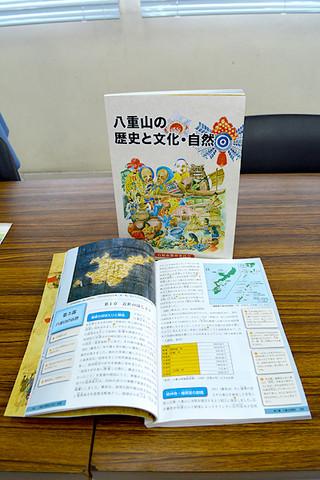 中学校での本格的な使用は2016年度になった副読本「八重山の歴史と文化・自然」=3月30日、石垣市教育委員会
