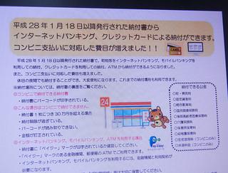 インターネットバンキングやクレジットカードを利用した公金交付について説明している竹富町のホームページ
