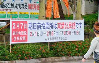 石垣市の新庁舎建設位置に関する住民投票の期日前投票を呼びかける横断幕=30日午後、市役所前