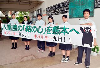 被災地支援を訴える八重農農業クラブの嶺井千裕会長(右から2人目)ら=21日午後、同校