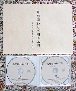 14年度に発刊した工工四集(上)、と15年度制作のCD(下)