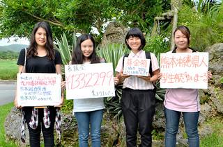 市内で行った熊本地震への義援金募金活動の成果を報告する(左から)粟野真季さん、又吉萌さん、砂川笑美花さん、高那真莉子さん=3日午後、「担たん亭」駐車場
