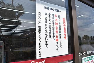 店舗入り口に閉店を知らせる張り紙を掲示する店舗=23日午後、ココストアエメラルドアイル店