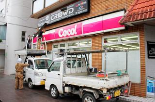 閉店に伴い、看板などが取り外されるココストア美崎店=10日午前、美崎町