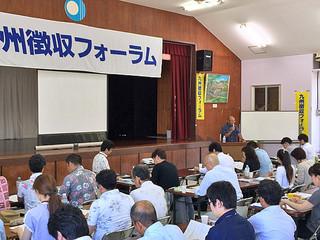 石垣市の事例が発表された九州徴収フォーラム=24日午前、大川公民館