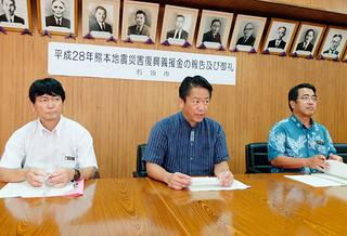 熊本地震義援金の報告をする中山義隆市長(中)ら=6日午後、庁議室