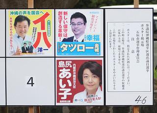 掲示場に張られた3候補のポスター。参院選は10日の投開票まで残り2日となっている=7日夕、石垣市役所前