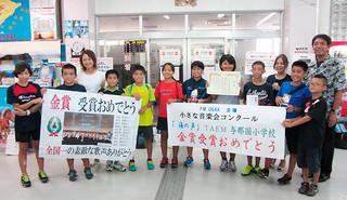 第1回「小さな音楽会コンクール」で金賞を受賞した児童ら=8日、与那国空港