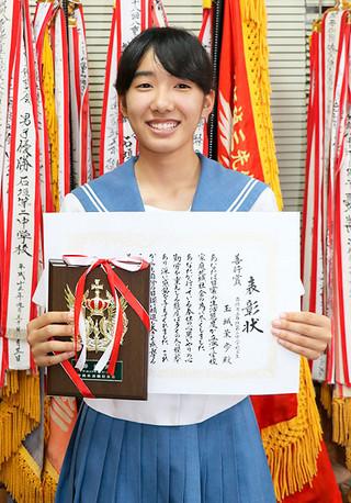 個人で善行賞に選ばれた石垣第二中学校3年の玉城茉歩さん