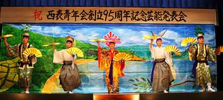 西表青年会の創立95周年記念芸能発表会で踊りを披露する会員ら=11月23日、祖納公民館