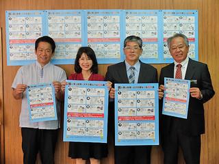携帯・スマホルール10ヶ条のポスターをPRする左から中山市長、大道会長、松原会長、石垣教育長=6日午前、庁議室