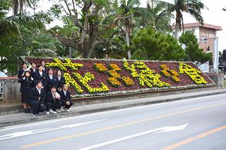 花と緑と食のまつりに向けて八重農の生徒たちが制作し、お披露目された花文字=7日午後、同校校門前