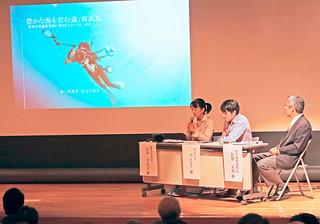 小笠原村の渋谷正昭副村長の基調講演やパネルディスカッションが行われた「世界自然遺産に向けたフォーラム」=14日午後、県立博物館・美術館講堂