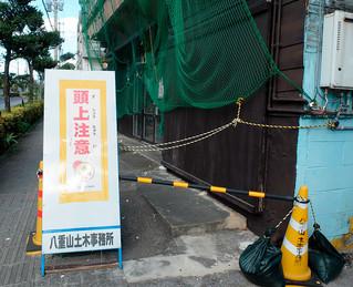 危険防止のためコーン標識や看板が置かれている危険家屋。石垣市によると、市内では20軒程度ある=14日午後、石垣市登野城