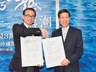 合意書を手にする国立科学博物館の海部陽介人類研究部・人類史研究グループ長(左)と国立台湾史前文化博物館の張善楠館長=2日午前、台北市内