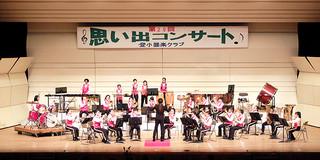 吹奏楽コンクール曲「勇気の舞曲」を演奏する登野城小学校器楽クラブの部員たち=4日夜、市民会館大ホール