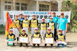第6回スポーツ館B−one旗争奪6年生サヨナラ学童軟式野球大会で優勝した真喜良サンウェーブ=12日、真喜良小学校グラウンド(同会提供)