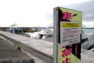 石垣漁港の利用方法の変更を知らせる張り紙=15日、石垣漁港内