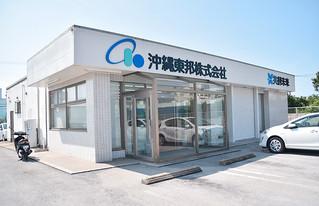 八重山で初めて医薬品の備蓄倉庫を備えた営業所を新設した沖縄東邦㈱=3日午前、市内大浜