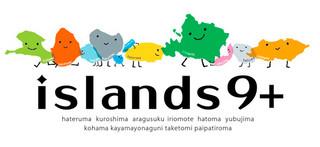 竹富町地域資源活用・ブランド創出プロジェクトで作成された町内九つの有人島をモチーフにしたロゴマーク「islands9+」(町商工会提供)