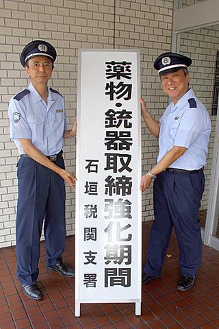 税関の取締強化期間をPRする磯辺敏雄支署長(右)と知念勝政統括監視官(左)