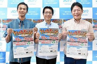 スマートフォンを活用したクイズラリー「やえやまクエストⅡ」の開催発表を行う吉田貴紀理事長(右)ら=26日午前、八重山青年会議所事務局