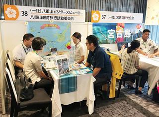 「沖縄修学旅行フェア2017in東京」で誘致活動を行うYVBの担当者=8日午後、世界貿易センタービル(YVB提供)
