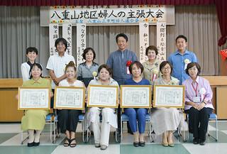 八重山地区婦人の主張大会で発表した前列左から小林、石垣、宇根、嵩田、柳田さんら=13日午後、大浜公民館