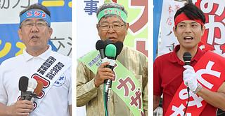 (左から)出陣式で支持者に呼びかける西銘恒三郎氏と仲里利信氏、街頭演説で支持を呼びかける富川泰全氏