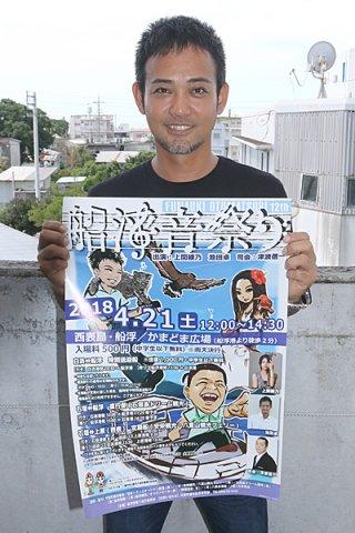 第12回船浮音祭りの開催をPRする池田卓さん=12日午前、八重山毎日新聞社