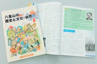石垣市教育委員会が発行した中学校用副読本。執筆者が「八重山を学ぶ」にタイトルを変え、5月中旬ごろに刊行を予定している