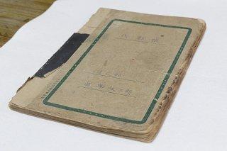 自宅の焼け跡で唯一見つかったノート