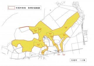石垣市有地 取得計画範囲