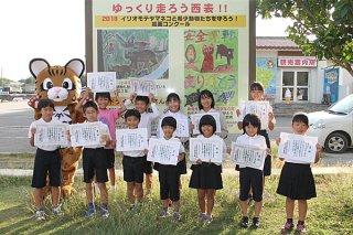 イリオモテヤマネコと希少動物たちを守ろう!絵画コンクールに入賞した児童生徒たち=21日夕、仲間港旅客ターミナル