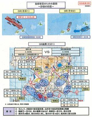 石垣島が侵攻された場合を想定した奪回のための作戦分析図(原本を一部省略した)※OR=作戦分析