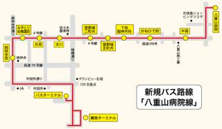 八重山病院線経路図
