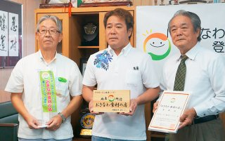竹ノ内所長(左)から登録証を受け新商品を開発したいと抱負を述べた東崎原さん(中)=6日、町長応接室